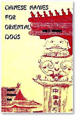 Nomi cinesi per cani asiatici